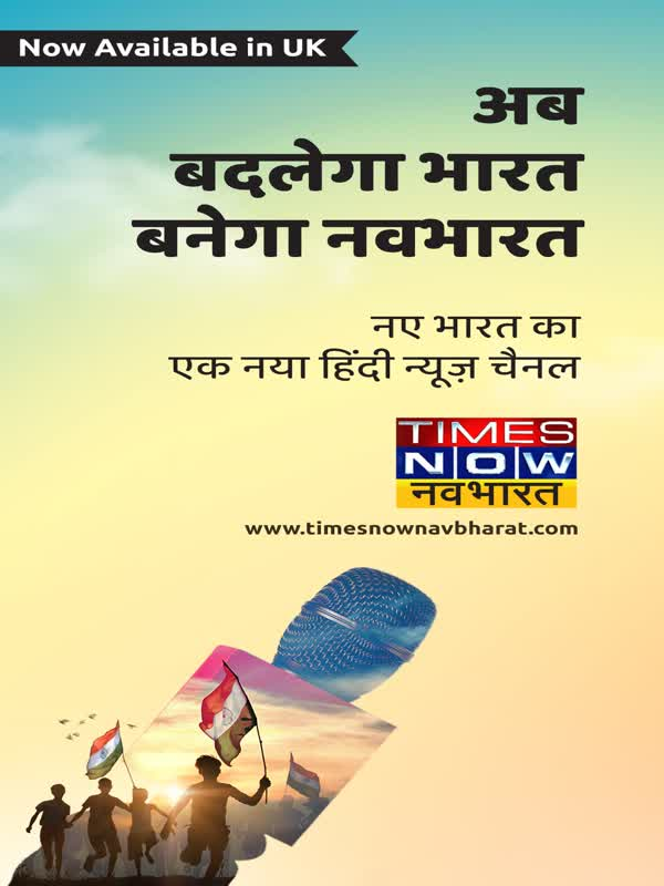 Times Now Navbharat