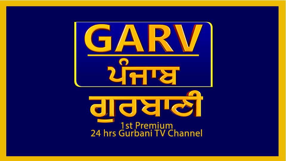 Garv Punjab Gurbani